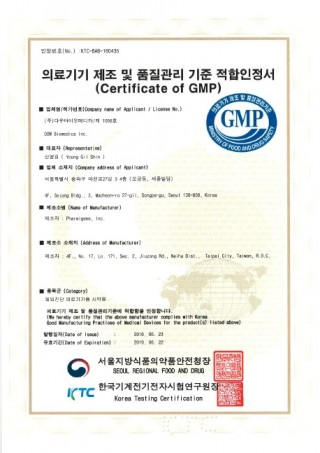 Pharmigene received the certificate of Korea GMP -  |